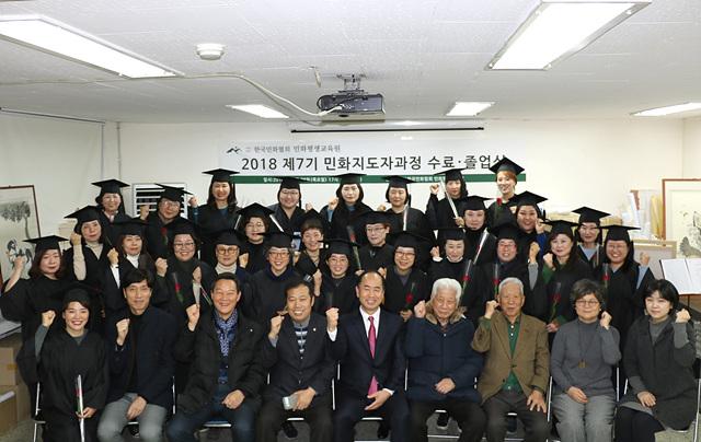 00.민화지도자과정 7기 졸업모습.jpg