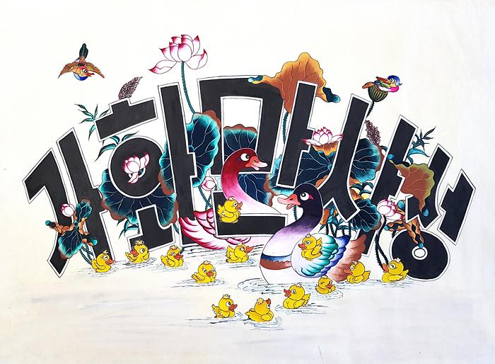 수정-조경라_가화만사성(108×78㎝).jpg