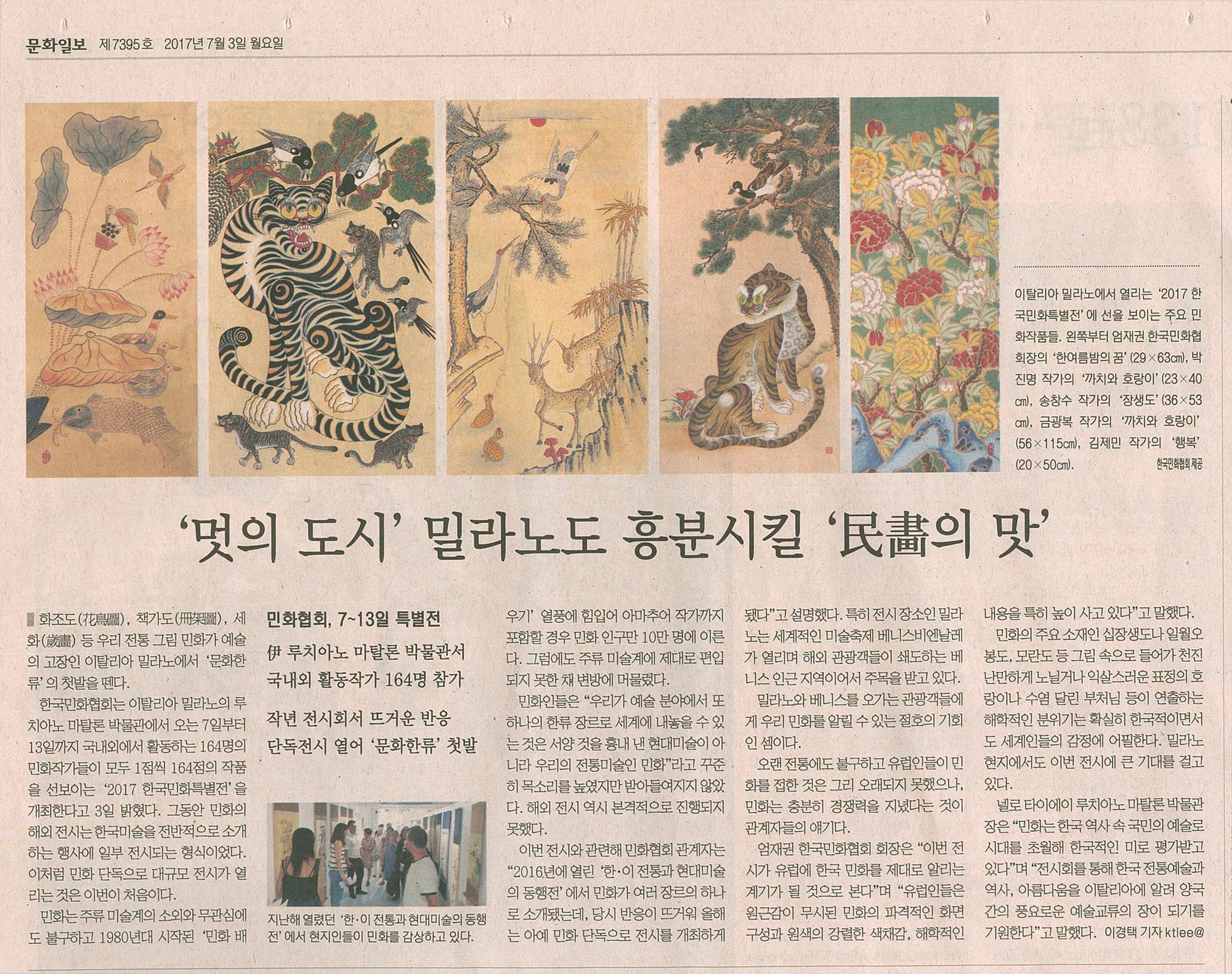 홍보_문화일보_170703.jpg