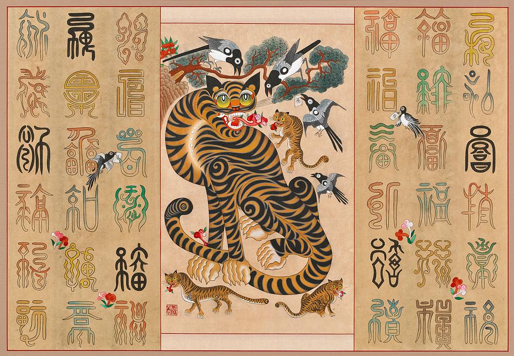 신호작도(불로초를 먹고 장생하는 신호랑이와 까치) 100x70cm 순지에 먹,봉채,분채,금분 2010.jpg
