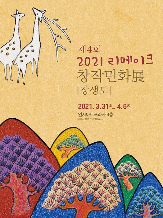 제4회 창작민화전.jpg