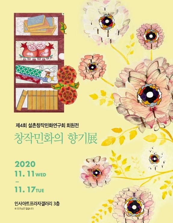 설촌창작민화연구회 회원전.jpg