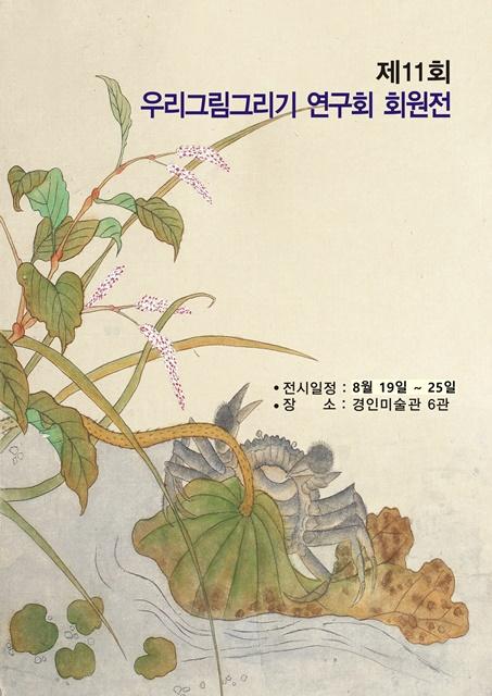 우리그림그리기 연구회 회원전.jpg