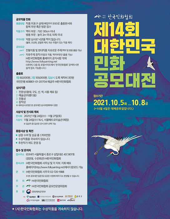 14회 대한민화공모대전.jpg 포스터 수정.jpg