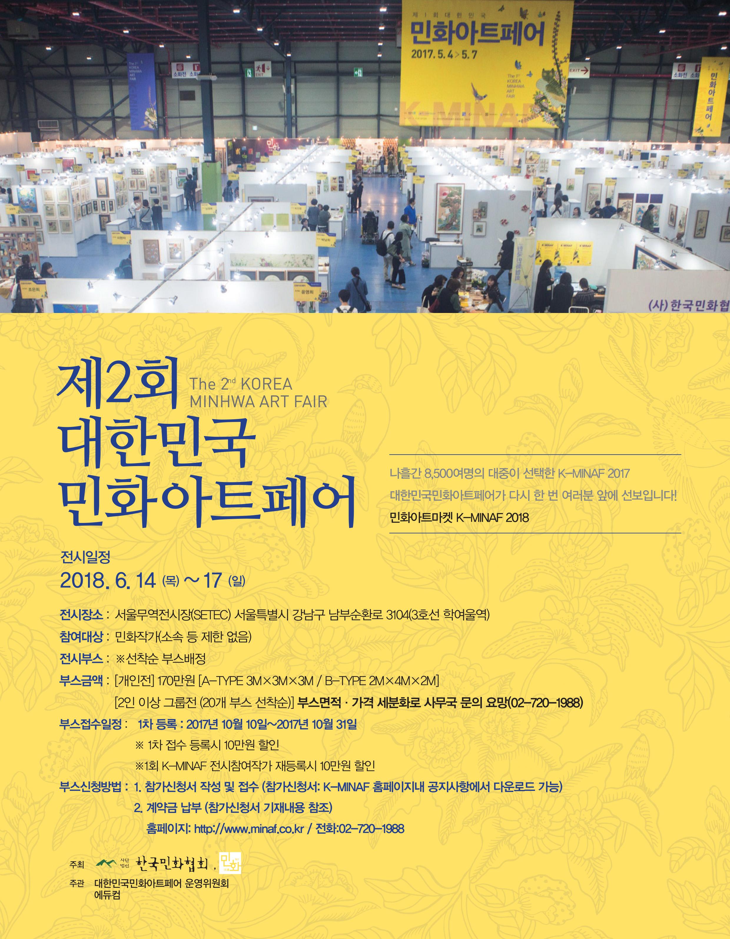 20171011_민화아트페어_광고최종(홈피업로드).jpg