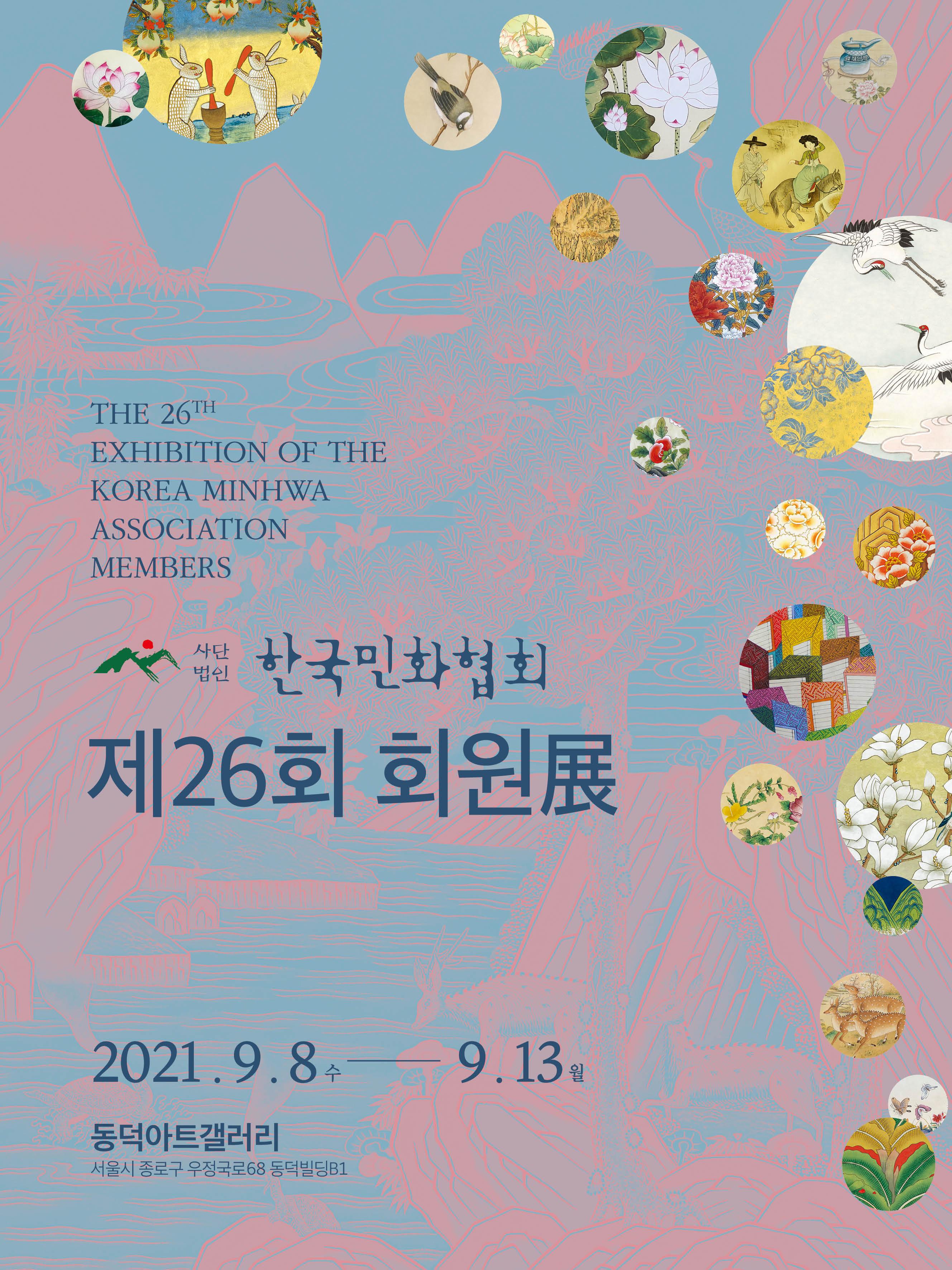 2021년 26회 회원전 포스터.jpg