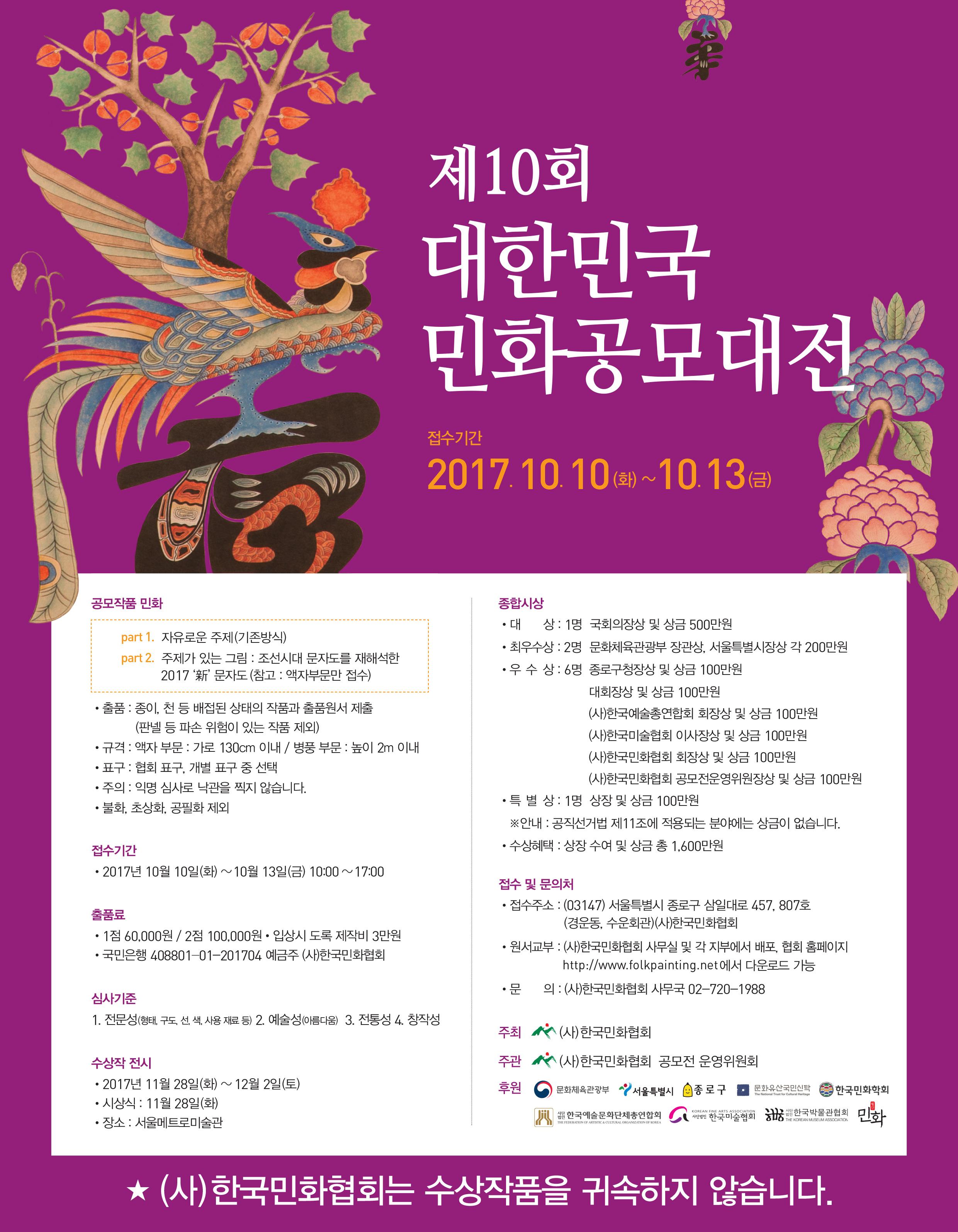 제10회-대한민국-민화공모대전_2017.jpg