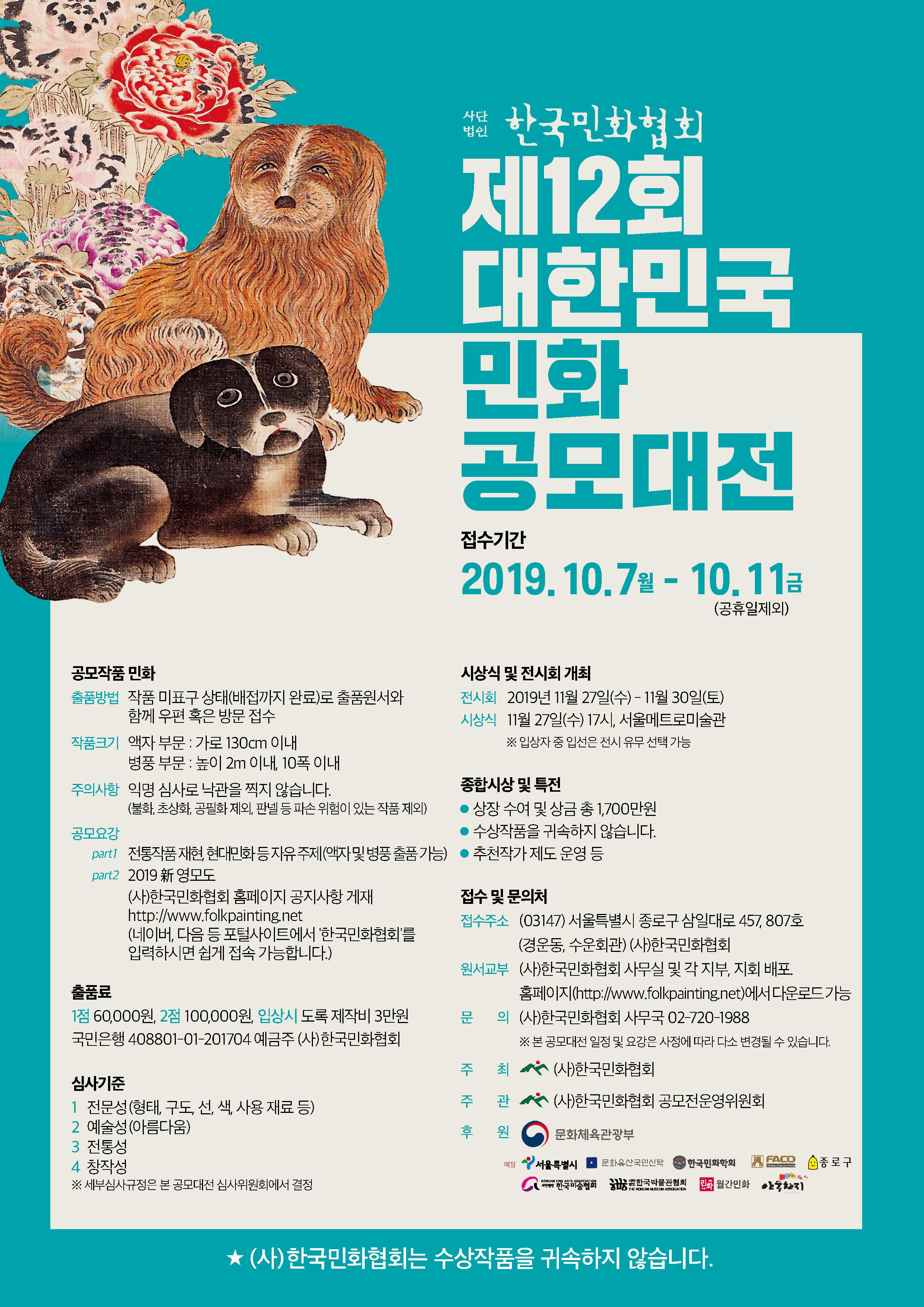 2019_공모요강_업데이트.jpg