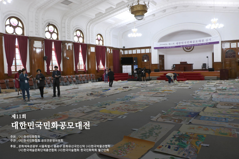 대한민국민화공모대전.jpg
