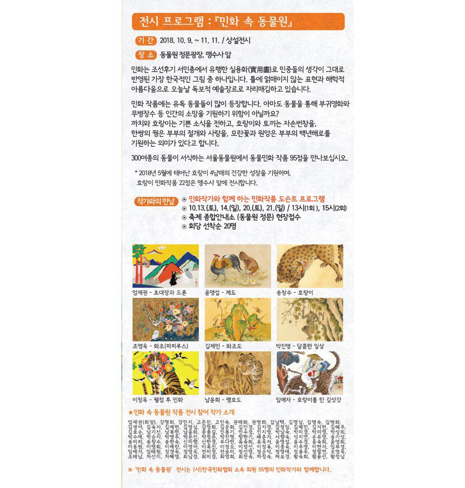 2018 서울대공원 브로슈어(웹용)_2.jpg