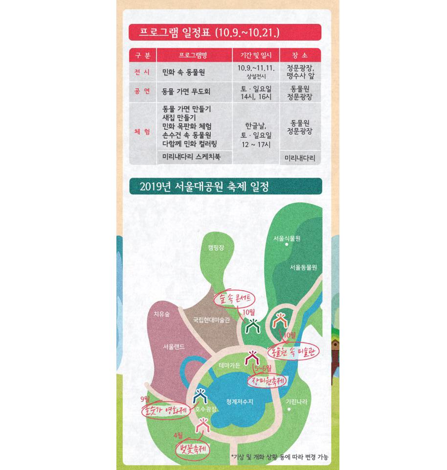 2018 서울대공원 브로슈어(웹용)_1.jpg
