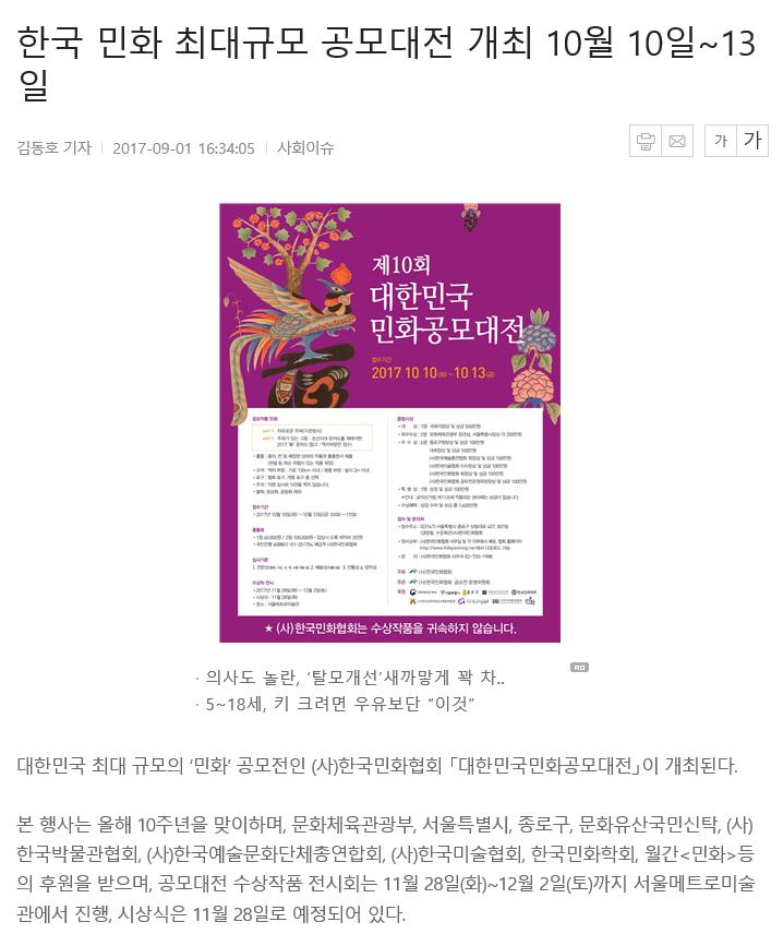 [서울경제]한국 민화 최대규모 공모대전 개최 10월 10일~13일.png