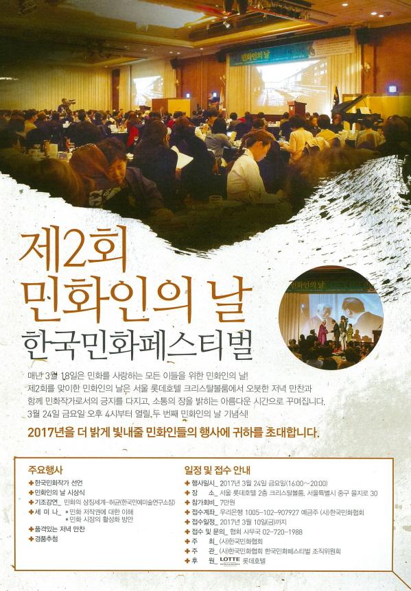 수정-민화인의 날.jpg